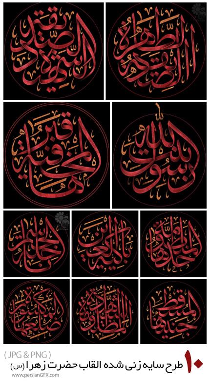 دانلود طرح های سایه زنی شده القاب حضرت زهرا (س) برای ایام فاطمیه