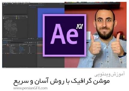 دانلود آموزش پیشرفته موشن گرافیک با روش آسان و سریع - Skillshare Adobe After Effects 101 | Professional Motion graphics With Easing And Accelerations