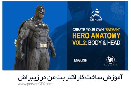 دانلود آموزش ساخت کاراکتر بت من در زیبراش - CG Makers Create Your Own Batman