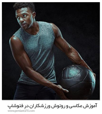 دانلود آموزش نحوه عکاسی و روتوش ورزشکاران در فتوشاپ - Phlearn Pro How To Photograph And Retouch Athletes