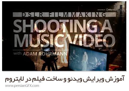 دانلود آموزش ویرایش ویدئو و ساخت فیلم در لایتروم - KelbyOne Editing Video And Creating Movies All In Lightroom
