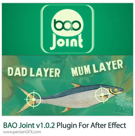 دانلود پلاگین جدید BAO Joint برای افتر افکت - BAO Joint v1.0.2 Plugin For After Effect