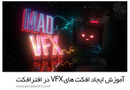 دانلود آموزش ایجاد افکت های VFX در افترافکت - Motion Design School MAD VFX In After Effects