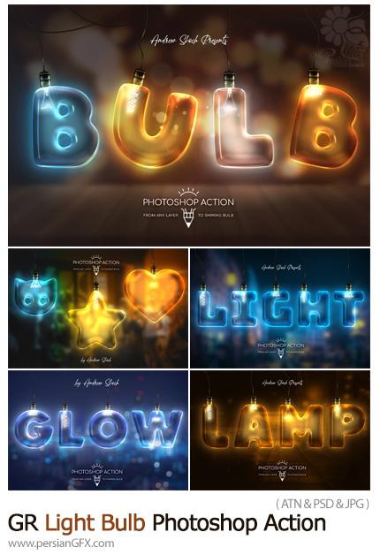 دانلود اکشن فتوشاپ تبدیل متن و اشکال به چراغ روشن - GraphicRiver Light Bulb Photoshop Action