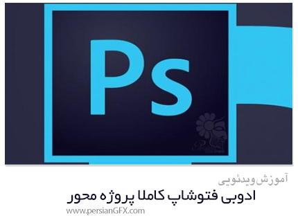 دانلود دوره آموزشی ادوبی فتوشاپ کاملا پروژه محور - Udemy Adobe Photoshop Focus Projects Course