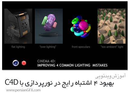 دانلود آموزش بهبود 4 اشتباه رایج در نورپردازی با سینمافوردی - Skillshare CINEMA 4D: Improving 4 Common Lighting Mistakes