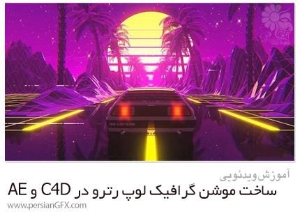 دانلود آموزش ساخت موشن گرافیک لوپ به سبک رترو در سینمافوردی و افترافکت - Skillshare Create A Retro Delorean Loop In Cinema 4D And After Effects