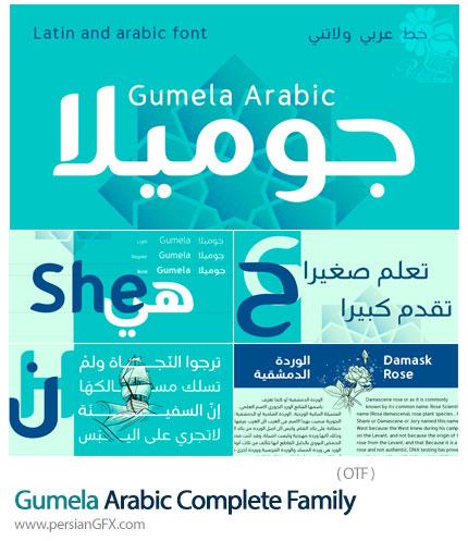 دانلود فونت عربی و انگلیسی جومیلا
