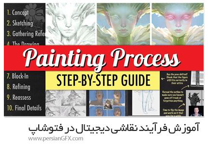 دانلود آموزش فرآیند نقاشی دیجیتال به صورت مرحله به مرحله در فتوشاپ - Art Station Painting Process: Video Guide And Files