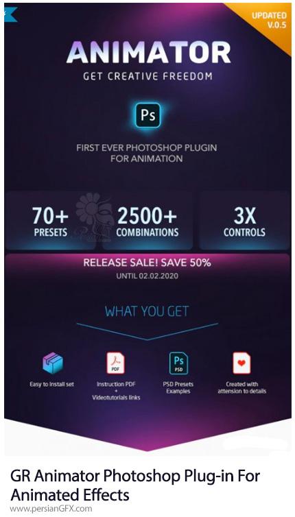 دانلود پلاگین فتوشاپ ساخت انیمیشن - GraphicRiver Animator Photoshop Plug-in For Animated Effects