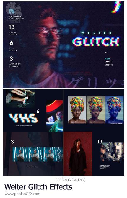 دانلود مجموعه افکت های گلیچ برای تصاویر و متن به همراه آموزش ویدئویی - Welter Glitch Effects