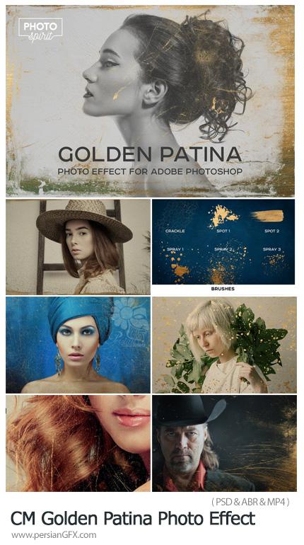 دانلود افکت پتینه طلایی برای تصاویر به همراه آموزش ویدئویی - CreativeMarket Golden Patina Photo Effect