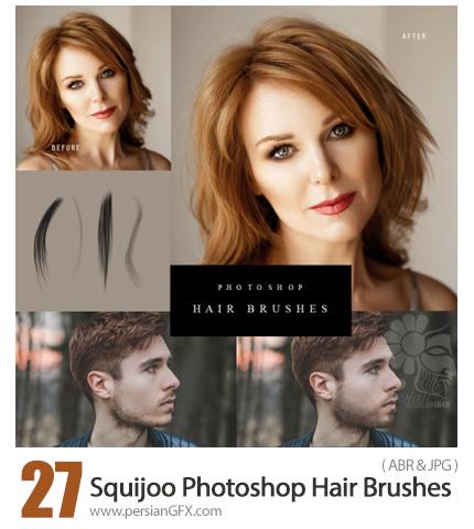 دانلود 27 براش فتوشاپ موی سر، ریش و ابرو - Squijoo Photoshop Hair Brushes