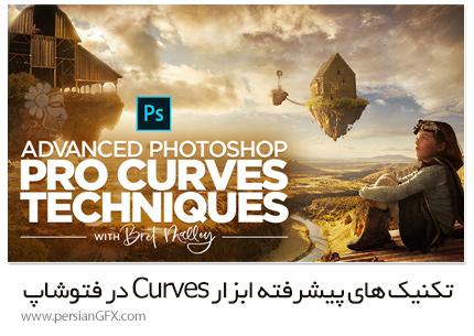 دانلود آموزش تکنیک های پیشرفته ابزار Curves در ادوبی فتوشاپ - KelbyOne Advanced Photoshop: Pro Curves Techniques