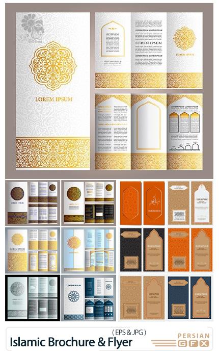 دانلود وکتور فلایر و بروشور با طرح های اسلامی - Vintage Islamic Style Brochure And Flyer Design Vectors