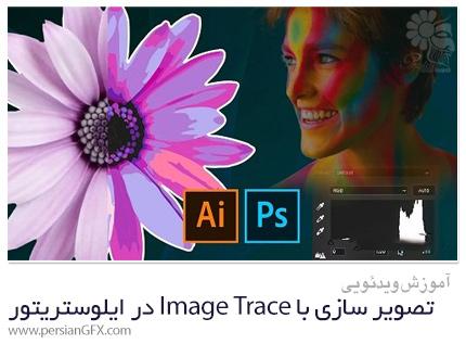 دانلود آموزش تصویر سازی هرچیزی با Image Trace در ادوبی ایلوستریتور - Skillshare Vectorize Anything In Adobe Illustrator With Image Trace