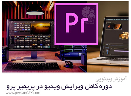 دانلود دوره کامل ویرایش ویدیو در پریمیر پرو - Udemy The Best Adobe Premiere Pro Video Editing Masterclass