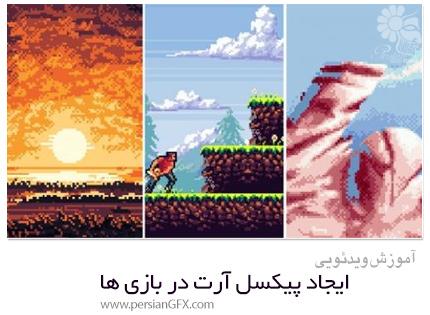 دانلود آموزش ایجاد پیکسل آرت برای بازی سازی - Udemy Learn To Create Pixel Art For Games