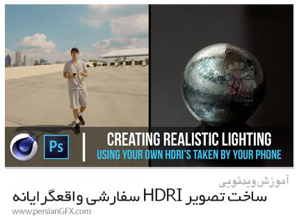 دانلود آموزش ساخت تصویر HDRI سفارشی واقعگرایانه در سینمافوردی و فتوشاپ - Skillshare Creating Realistic Lighting Using Your Own HDRI's