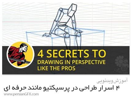 دانلود آموزش 4 اسرار طراحی در پرسپکتیو مانند یک حرفه ای - Skillshare 4 Secrets To Drawing In Perspective Like The Pros