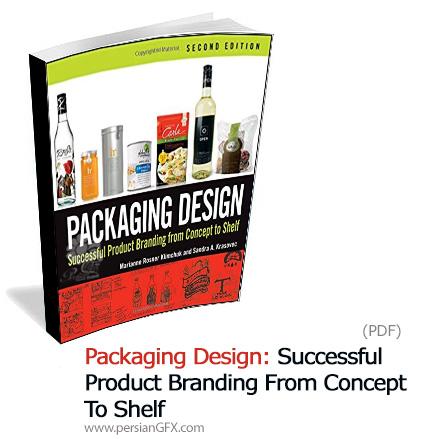 دانلود کتاب پکیج محصولات با برندهای معروف - Packaging Design: Successful Product Branding From Concept To Shelf