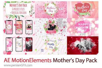 دانلود پک پروژه های افترافکت برای روز مادر به همراه آموزش ویدئویی - MotionElements Mother's Day Package