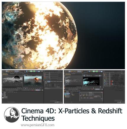 دانلود آموزش تکنیک های کار با ایکس پارتیکلز و ردشیفت در سینمافوردی - Lynda Cinema 4D: X-Particles And Redshift Techniques