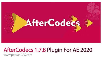دانلود پلاگین AfterCodecs خروجی MP4 در افتر افکت 2020 - AfterCodecs 1.7.8 Plugin For After Effect 2020