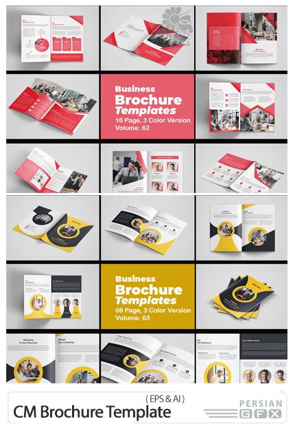 دانلود مجموعه وکتور بروشورهای تجاری - CreativeMarket Brochure Template