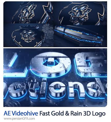 دانلود 2 پروژه افترافکت نمایش لوگوی سه بعدی با افکت بارانی و طلایی به همراه آموزش ویدئویی - Videohive Fast Gold And Rain 3D Logo