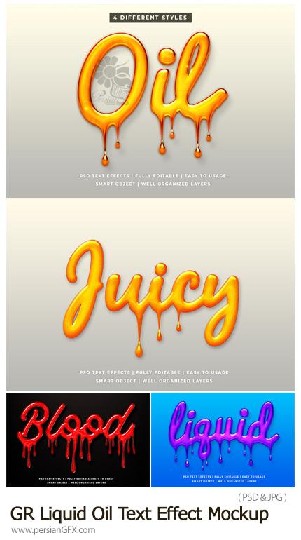 دانلود افکت لایه باز مایع چکیده برای متن - GraphicRiver Liquid Oil Text Style Effect Mockup