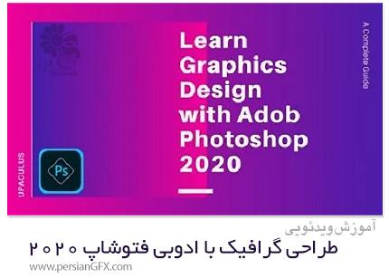 دانلود آموزش طراحی گرافیک با ادوبی فتوشاپ 2020 - Skillshare Learn Graphics Designing With Adobe Photoshop 2020