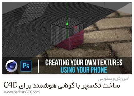 دانلود آموزش ساخت تکسچر واقعگرایانه با گوشی هوشمند برای سینمافوردی - Skillshare Using Your Phone To Create Realistic Textures For Cinema 4D
