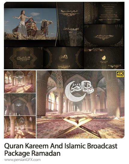 دانلود 2 پروژه افترافکت تیزر تلویزیونی و تلاوت قرآن در ماه رمضان - Quran Kareem And Islamic Broadcast Package Ramadan