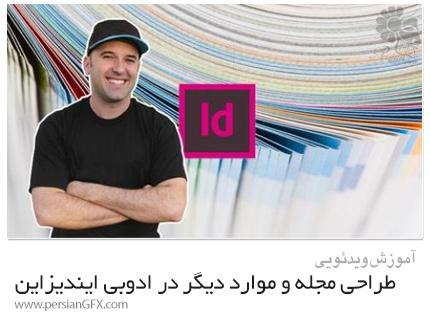 دانلود آموزش طراحی مجله و موارد دیگر در ادوبی ایندیزاین - Udemy Learn Adobe InDesign: Design A Magazine And More In InDesign