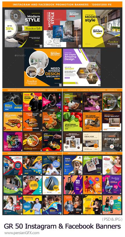 دانلود 50 قالب لایه باز بنرهای تبلیغاتی اینستاگرام و فیسبوک - GraphicRiver 50 Instagram And Facebook Banners