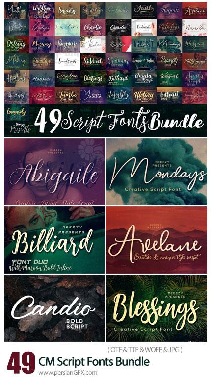 دانلود 49 فونت انگلیسی با طرح های متنوع - CreativeMarket 49 Script Fonts Bundle