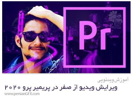 دانلود آموزش ویرایش ویدیو از صفر در ادوبی پریمیر پرو سی سی 2020 - Udemy Adobe Premiere Pro CC 2020: Learn Video Editing From Scratch