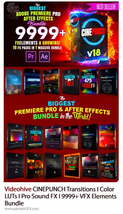 دانلود مجموعه موشن گرافیک پریست و افکت های صوتی برای پریمیر و افترافکت - Videohive CINEPUNCH Transitions I Color LUTs I Pro Sound FX I 9999+ VFX Elements Bundle V18