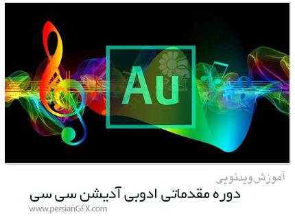 دانلود آموزش دوره مقدماتی ادوبی آدیشن سی سی 2019-2020 - Udemy Adobe Audition CC 2019-2020 Beginners Mastery Course