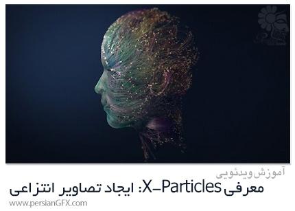 دانلود آموزش و معرفی X-Particles: ایجاد تصاویر انتزاعی در سینمافوردی - Skillshare Intro To X-Particles: Creating Abstract Images