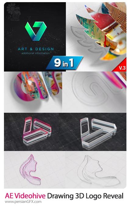 دانلود پروژه افترافکت نمایش لوگوی سه بعدی با 9 استایل مختلف به همراه آموزش ویدئویی - Videohive Drawing 3D Logo Reveal V3