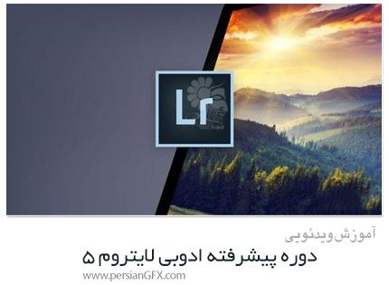 دانلود دوره آموزش پیشرفته ادوبی لایتروم 5 - Udemy Mastering Adobe Lightroom 5 A Definitive Tutorial