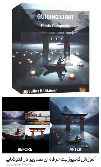 دانلود آموزش کامپوزیت حرفه ای تصاویر در فتوشاپ - VisualsofJulius Guiding Light Photo Composite