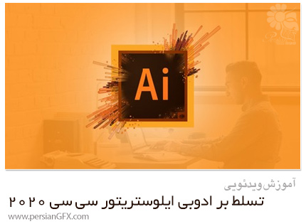 دانلود آموزش تسلط بر ادوبی ایلوستریتور سی سی 2020 برای افراد مبتدی - Udemy Adobe Illustrator CC 2020 Beginners Mastery Course