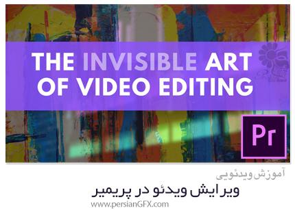 دانلود آموزش ویرایش ویدئو در پریمیر - Skillshare The Invisible Art Behind Video Editing