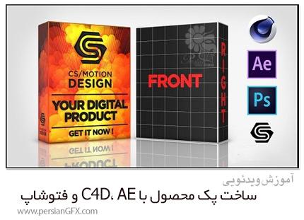 دانلود آموزش ساخت پک محصول با سینمافوردی، افترافکت و فتوشاپ - Skillshare How To Create A Product Box In AE And Element 3D Using C4D And Photoshop