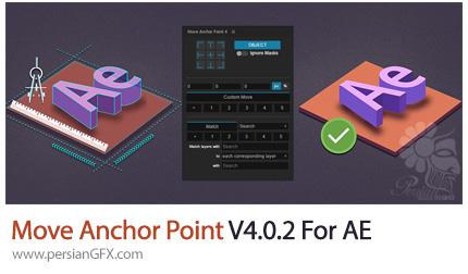 دانلود اسکریپت افترافکت Move Anchor Point برای حرکت دادن نقطه مرکز در هر جا - Move Anchor Point 4.0.2 For After Effect