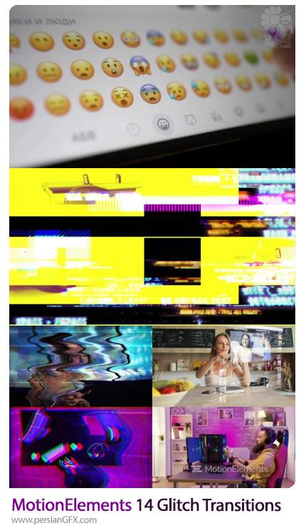 دانلود 14 ترانزیشن گلیچ برای افترافکت به همراه آموزش ویدئویی - MotionElements 14 Glitch Transitions