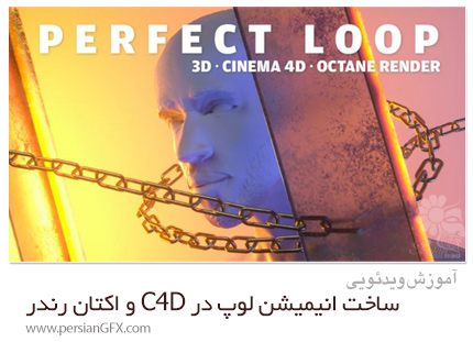 دانلود آموزش ساخت انیمیشن لوپ در سینمافوردی و اکتان رندر - Skillshare Basics Of Cinema 4D And Octane Render: Create A Perfect 3D loop